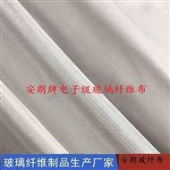玻璃丝布无碱绝缘电子布 电子玻璃纤维布 隔热防火布