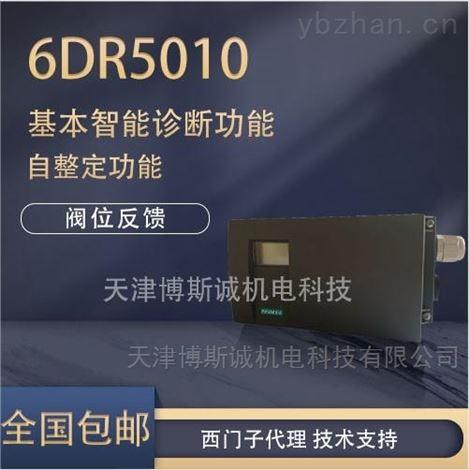 西门子6DR5110-0EG01-0AA0阀门定位器校验