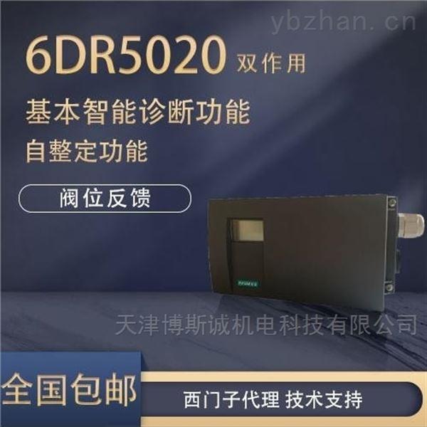 西门子阀门定位器6DR5020-0EG00-0AA0厂家