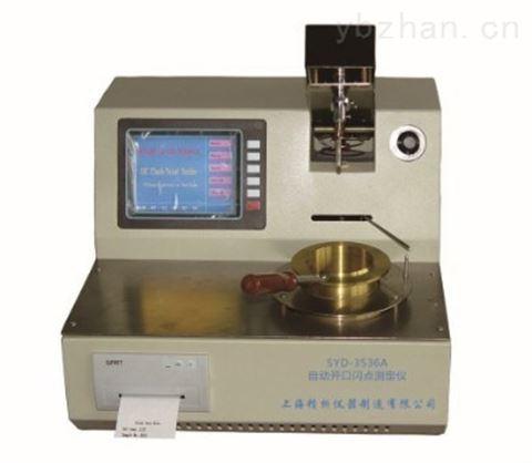 SYD-3536A型 自动开口闪点试验器