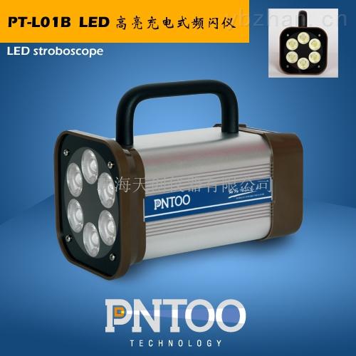 PT-L01B高亮手持式LED频闪仪