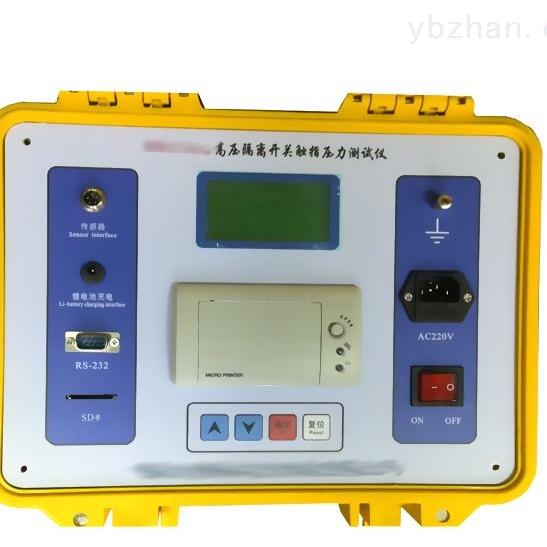 新型高压隔离开关触指压力测试仪