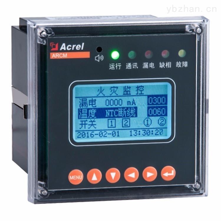 养殖场防火监控装置6路温度监测