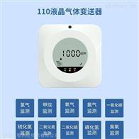 RS-*-N01-C110 液晶气体变送器