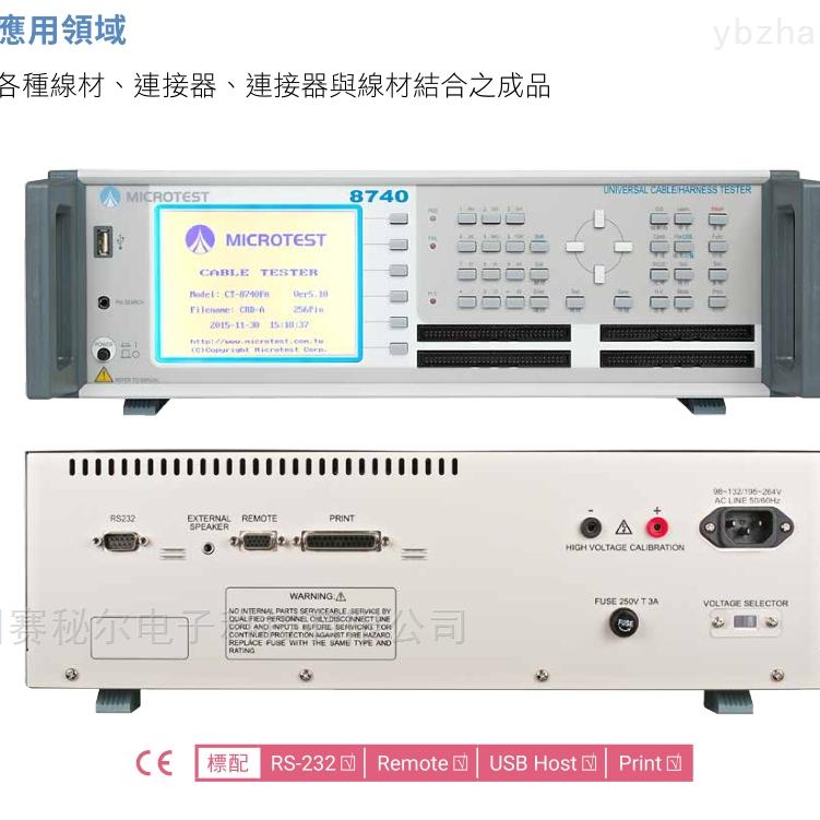 线材测试仪 8740FA