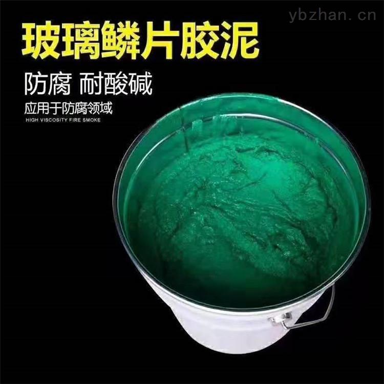 环氧玻璃鳞片胶泥