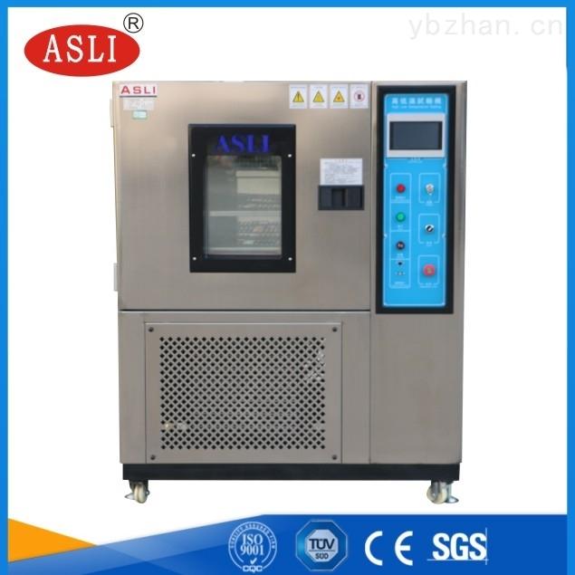 电子电器制品快速温度变化试验箱