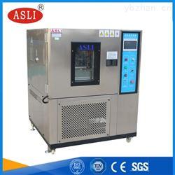 金属制品快速温度变化试验箱