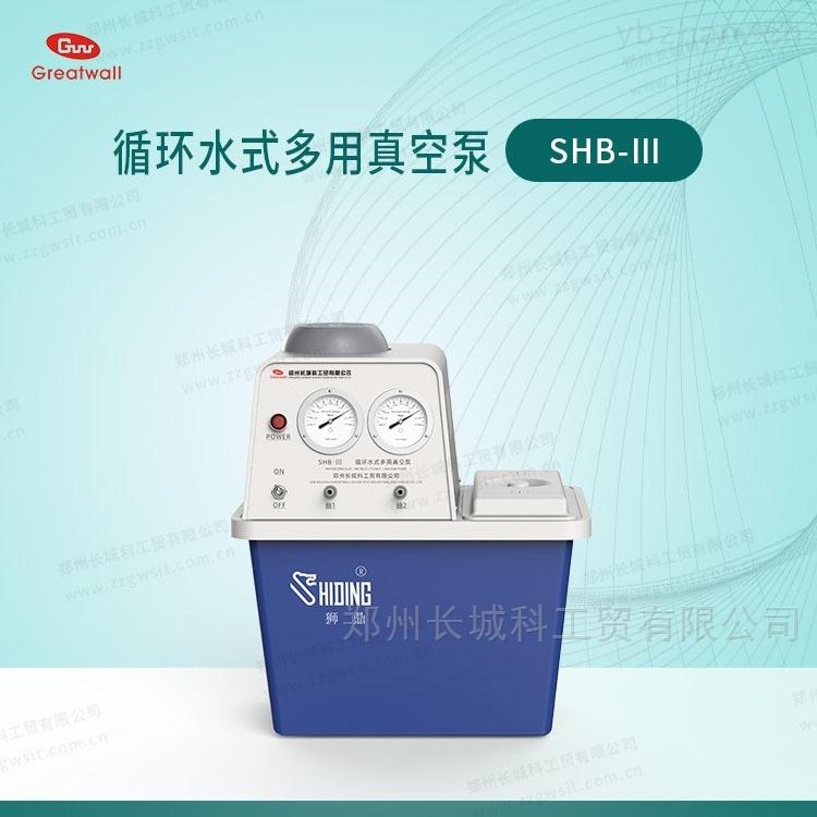 郑州长城双表双抽台式循环水式多用真空泵