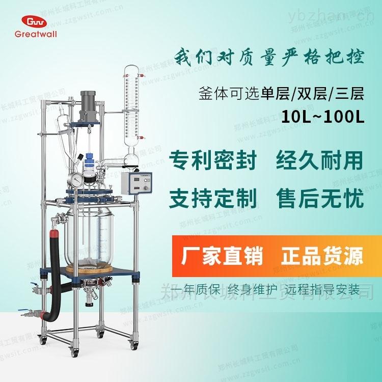 生物制药化工100L防爆调速玻璃反应釜