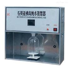 SYZ-550型石英亚沸高纯水蒸馏器*报价价格