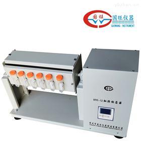 BRE-12小型试管翻转振荡器*