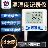 RS-WS-ETH-6建大仁科RJ45网口温湿度记录仪远程监控