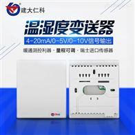RS-WS-N01-5建大仁科 温湿度传感器变送器记录仪
