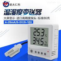 485建大仁科 温湿度传感器工业级高精度变送器