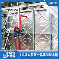 HBP-188-XBF-YX消防镀锌钢板水箱