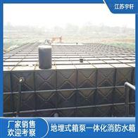 HBP-228-XBF-YX装配式水箱