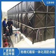 HBP-195-XBF-YX一体化消防水池
