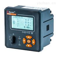 AEM72安科瑞嵌入式三相四线复费率通讯计量表