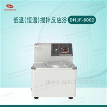 DHJF-8002零下80度低温恒温槽
