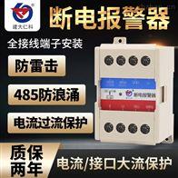 RS-DD-*建大仁科断电告警器停电报警