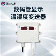 RS-WS-N01-SMG-*建大仁科 电子温湿度计