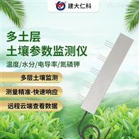 RS-*-N01-TR-5建大仁科水分PH多层土壤参数监测仪