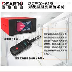 DTWX-01高精密无线温湿度智能巡检系统