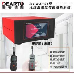 DTWX-01多通道无线温湿度智能巡检系统