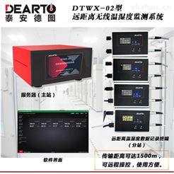 DTWX-02野外远距离无线温湿度监测系统