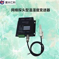 RS-ETH-D建大仁科空气温湿度变送器环境监测温度计