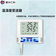 RS-WS-ETH-6建大仁科无线数显温湿度传感器超大屏防尘