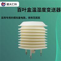 RS-WS-*-BYH建大仁科温湿度传感器*记录仪