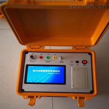 自动式氧化锌避雷器带电测试仪