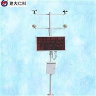 RS-ZSYC1-*建大仁科扬尘在线环保工地标准型检测系统