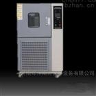 GD/HS6050高低温湿热试验箱