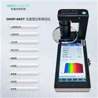 OHSP-660T光谱透过率测试仪
