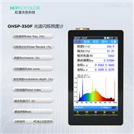OHSP350F光谱频闪照度计
