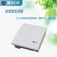 RS-WS-N01-5室内温湿度变送器建大仁科