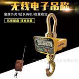 LD4836无线-别人地磅用什么遥控器可以加减重量