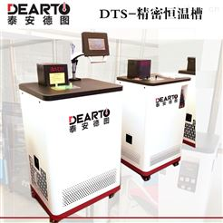 DTS-CT300德图智能精密恒温槽稳定度