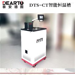 DTS-CT01德图液体恒温槽
