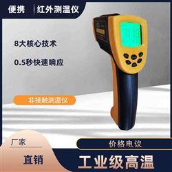 玻璃工业便携红外测温仪