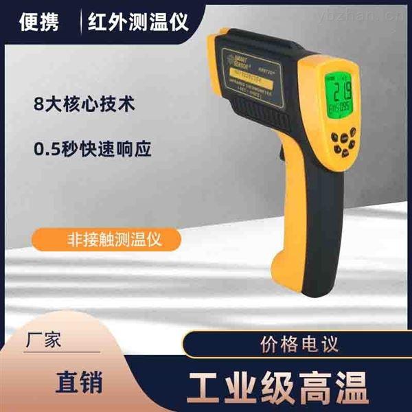 希玛便携式红外测温仪防爆型设计
