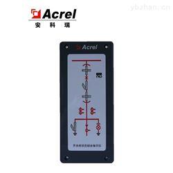 ASD100L安科瑞开关柜智能显控装置一次模拟图指示