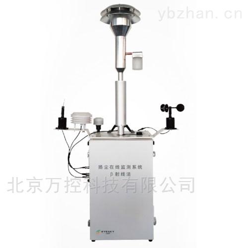颗粒物在线监测系统(β射线法)