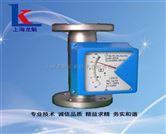 甲醛 金屬管浮子流量計 LKJ型