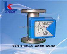 甲醛 金属管浮子流量计 LKJ型