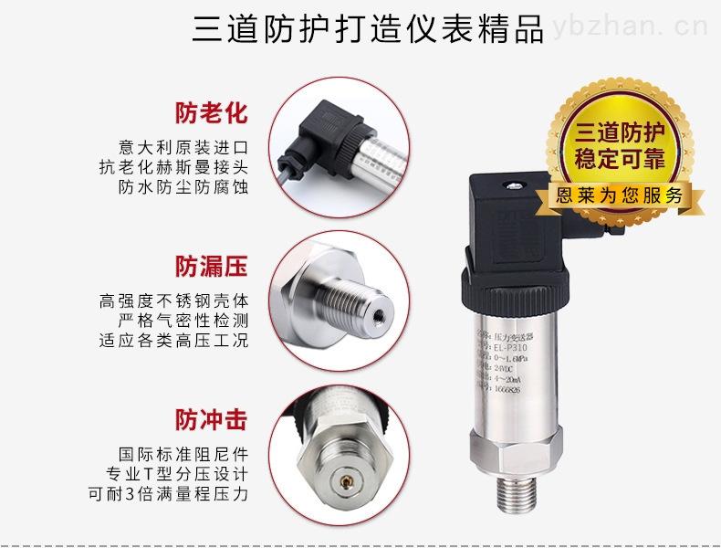 小巧型蒸汽压力变送器