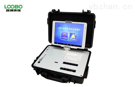 多功能食品安全快速筛检系统LB-GS58